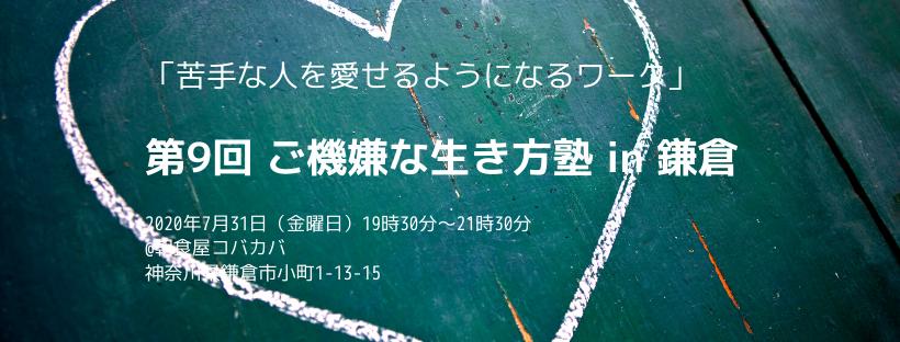 第9回 グッドバイブス ご機嫌な生き方塾 in 鎌倉「苦手な人を愛せるようになるワーク」