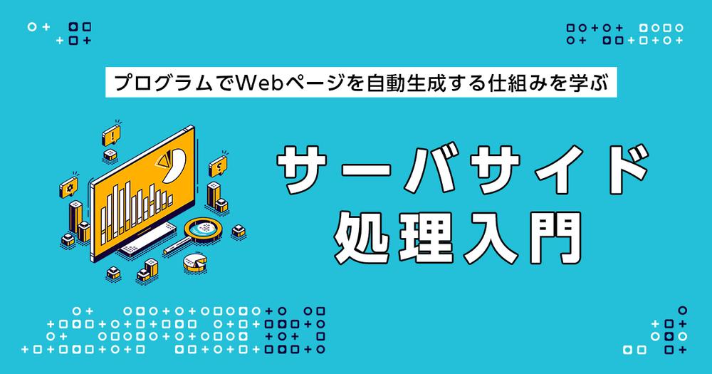 【オンライン開催】サーバサイド処理入門
