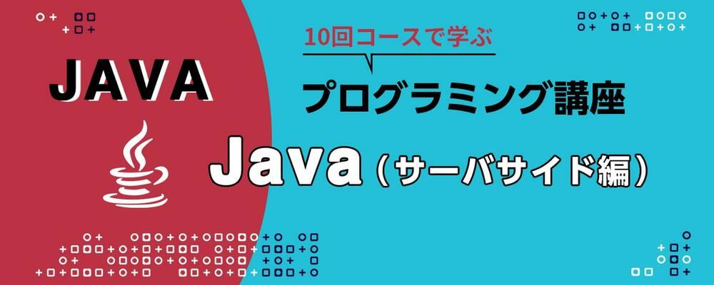 【オンライン】 しっかりはじめるプログラミングJava(基礎編)