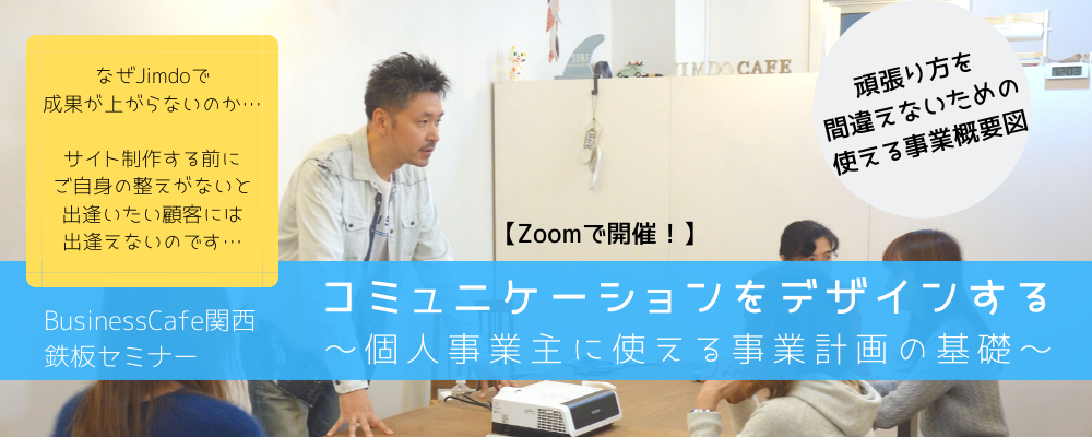 【Zoom開催】コミュニケーションをデザインする~使える事業計画の基礎~