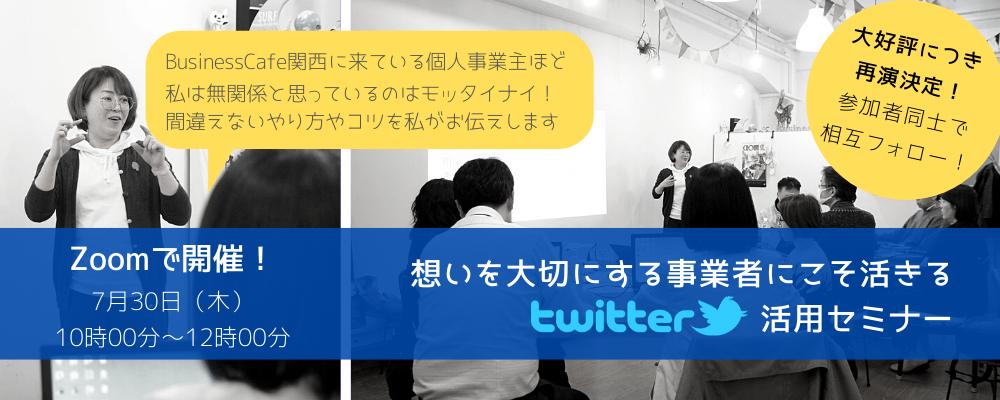 【特別セミナー|Zoom開催】想いを大切にする事業者にこそ活きるTwitter活用セミナー