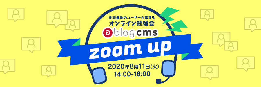 a-blog cms zoom up 2020/08