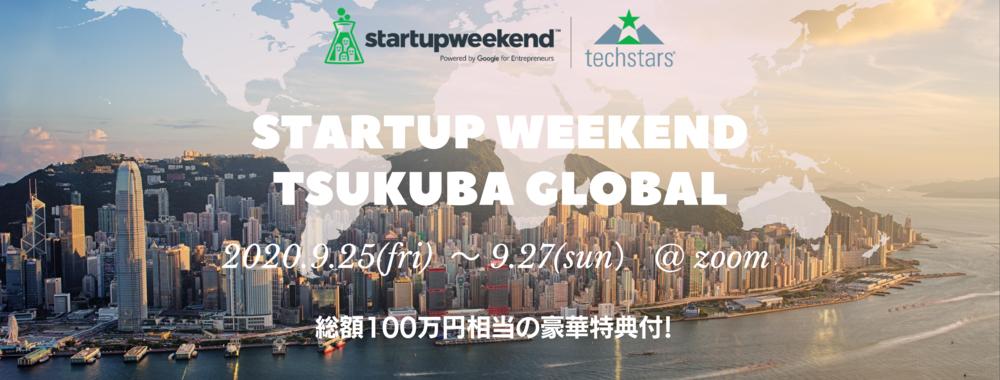 第8回 Startup Weekend Tsukuba Global