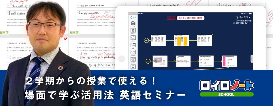 【オンラインセミナー】2学期からの授業で使える!場面で学ぶ活用法 英語セミナー