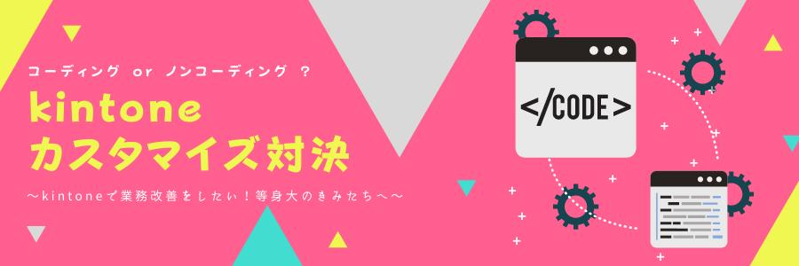 【夏休み特別企画】コーディング or ノンコーディング? kintone カスタマイズ対決!〜kintoneで業務改善をしたい!等身大のきみたちへ〜