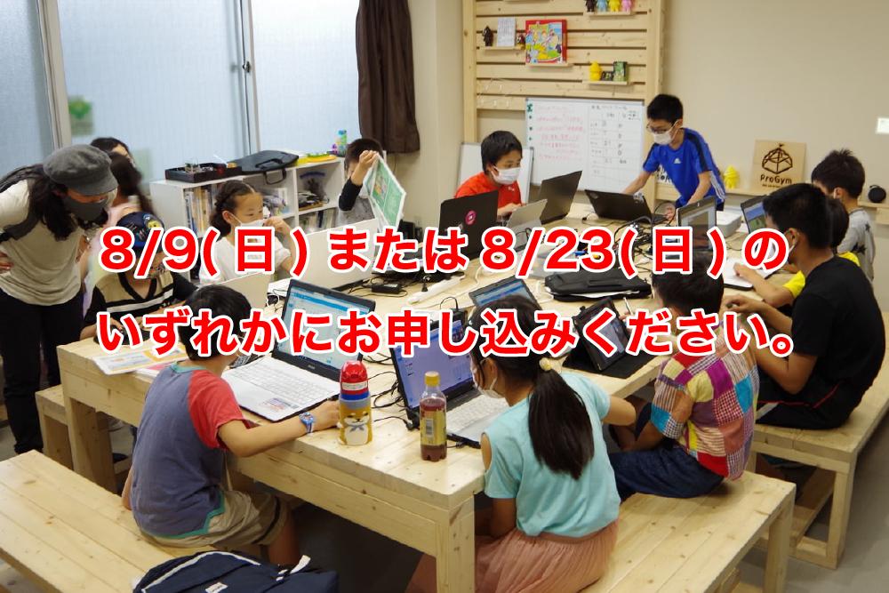 【8/23(日)/会場:ProGym(プロジム)】CoderDojo紙屋町 58回目