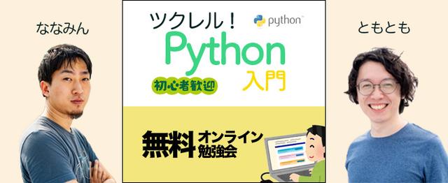 【ツクレルの無料オンライン勉強会】Pythonの色々なライブラリを使ってみよう!
