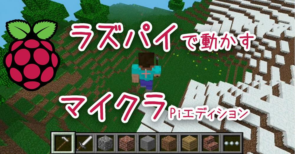 【ツクレルの無料オンライン勉強会】ラズパイ版Minecraftで学ぶPythonプログラミング