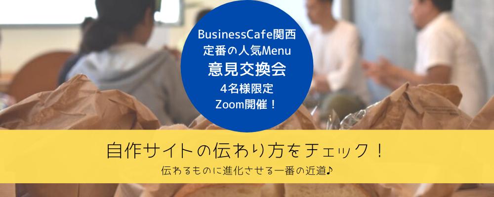 【Zoom開催】Webサイト伝わり方チェック「Zoom de 意見交換会」