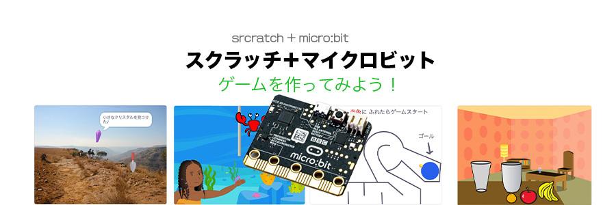 Scratchとmicro:bitを組み合わせたゲームをつくってみよう【ツクレルの無料オンライン勉強会】