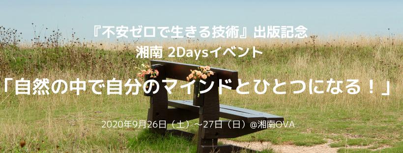 『不安ゼロで生きる技術』出版記念 湘南2 Daysイベント「自然の中で自分のマインドとひとつになる」