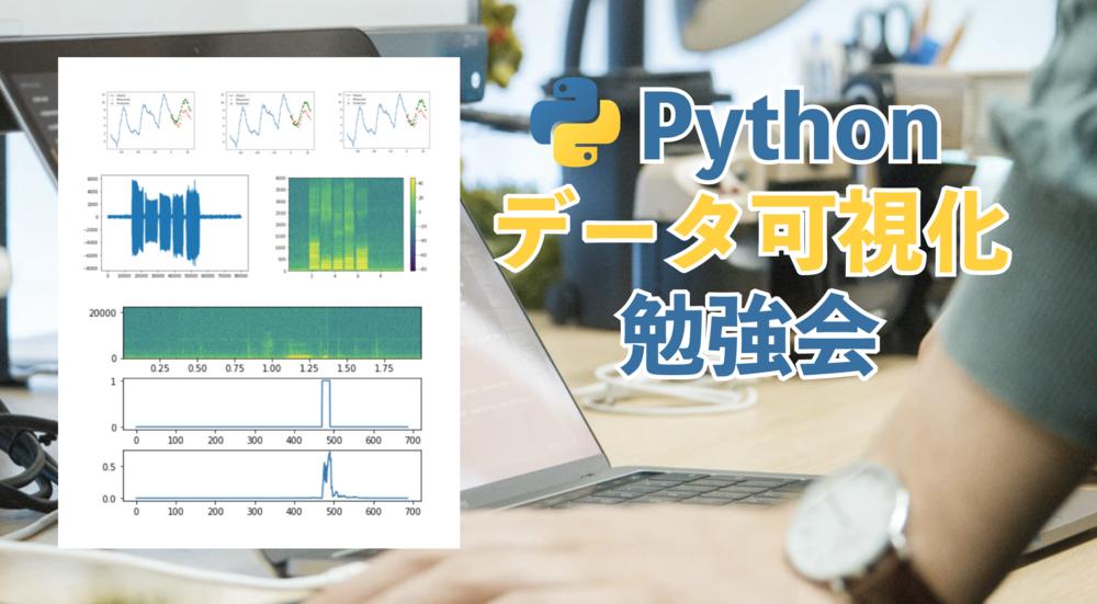 [中止]Pythonを使ってデータ分析を学ぶ勉強会【ツクレルの無料オンライン勉強会】