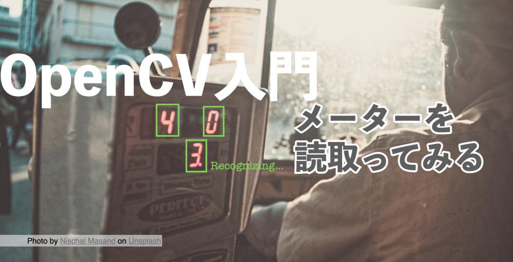 [中止]OpenCV入門!メーターを画像処理で読み取ってみよう【ツクレルの無料オンライン勉強会】