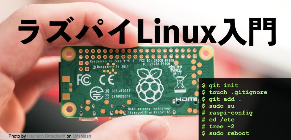 ラズパイでLinuxコマンドを学ぼう! 【ツクレルの無料オンライン勉強会】