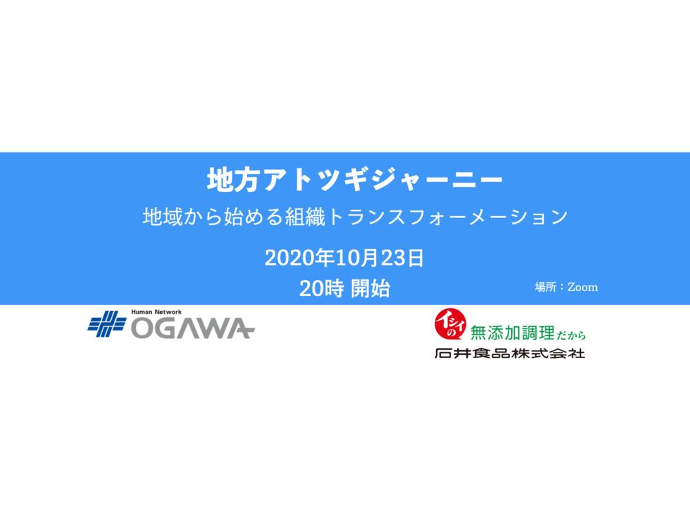 地方アトツギジャーニー(Regional Atotsugi Journey)