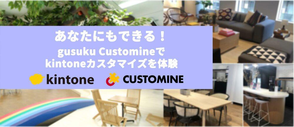 【オンライン】gusuku Customineでカスタマイズ体験会