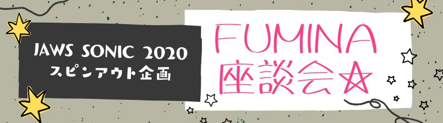 JAWS SONIC 2020 スピンアウト企画「FUMINA座談会」