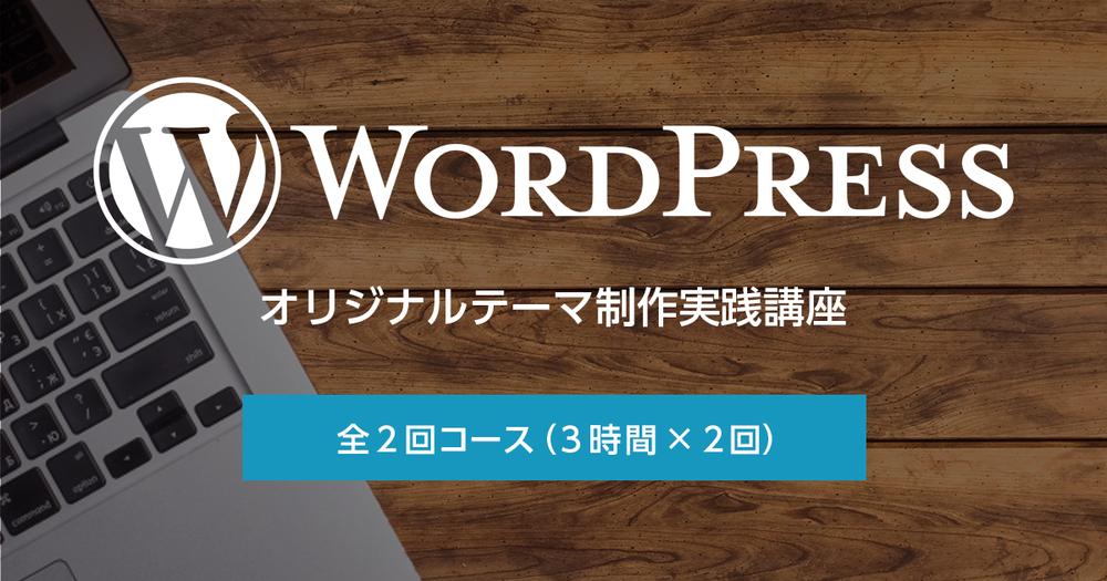 【オンライン開催】(全2回)WordPressオリジナルテーマ制作実践講座