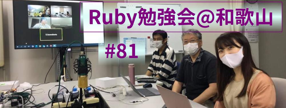 Ruby勉強会@和歌山 #81