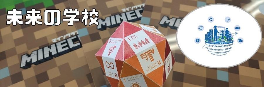 【第29回 プログラミング道場】マイクラカップで未来の学校を作ろう CoderDojo Anjo