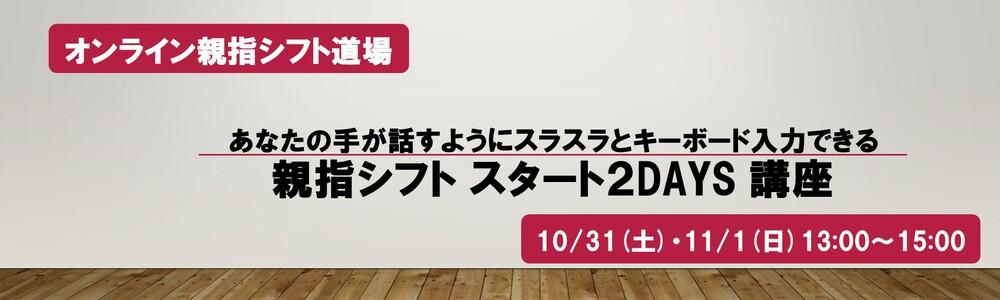 オンライン【親指シフト道場 -東京- 】 親指シフト習得の夢をかなえる2Daysワークショップ