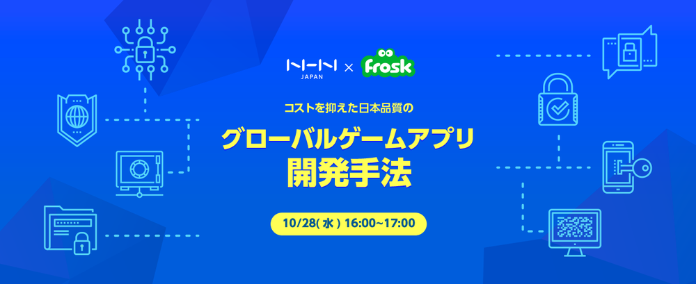 【オンライン開催】コストを抑えた日本品質のグローバルゲームアプリ開発手法 〜低コストでも妥協しない高機能・高品質なmade in JAPANアプリを作る〜