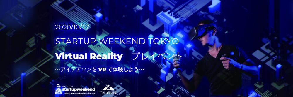 [オンライン] Startup Weekend Tokyo VRプレイベント ~アイデアソンをVRで体験しよう~