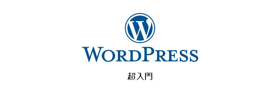 WordPress超入門セミナー