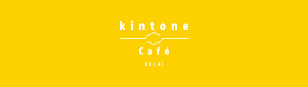 kintone Café 高知 Vol.13 ~kintoneを外部サービスと連携~