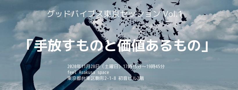 グッドバイブス東京セッション Vol.1「手放すものと価値あるもの」