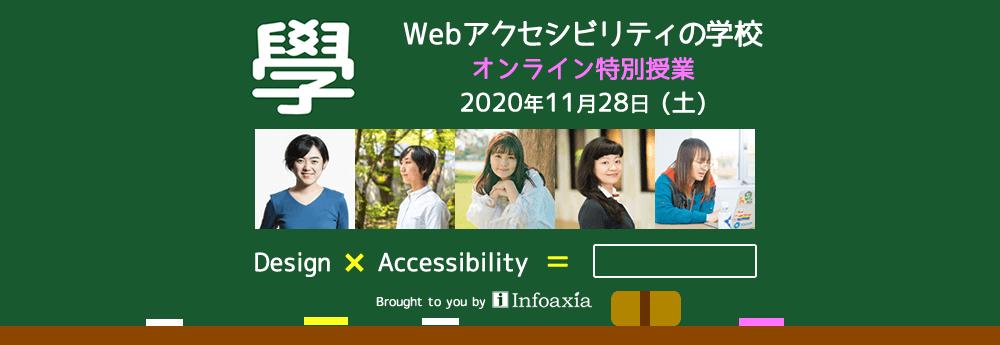 Webアクセシビリティの学校 オンライン特別授業(2020/11/28)