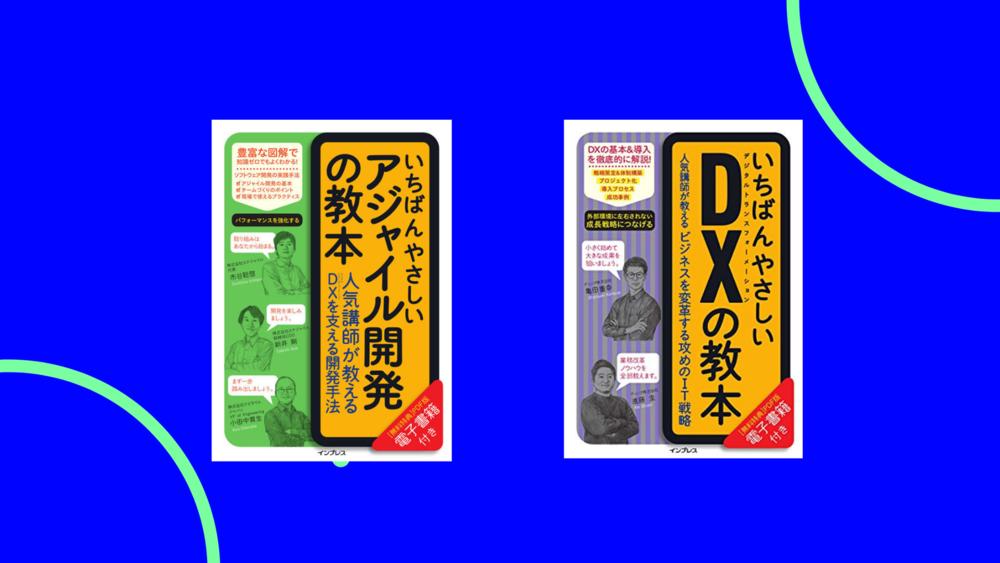 「いちばんやさしいDXの教本」著者による、いちばんやさしい解説& 三者(ビジネス/UI・UX/開発)スペシャル対談