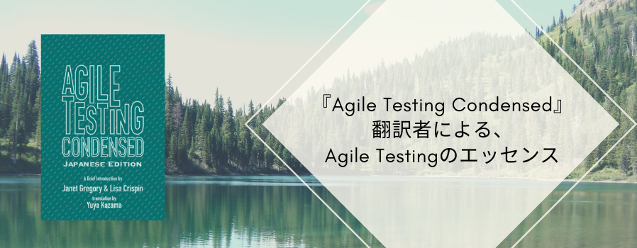 『Agile Testing Condensed』翻訳者による、Agile Testingのエッセンス