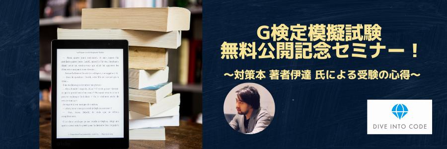 【ライブ配信あり】G検定模擬試験 無料公開記念セミナー!対策本 著者伊達氏による受験の心得