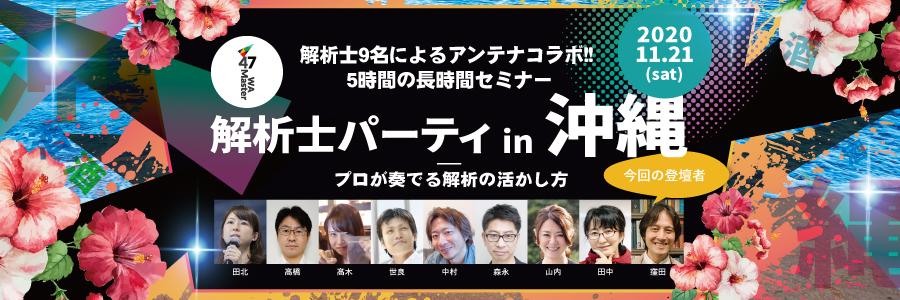 「解析士パーティ in 沖縄」ウェブ解析士9名による5時間の長時間セミナー