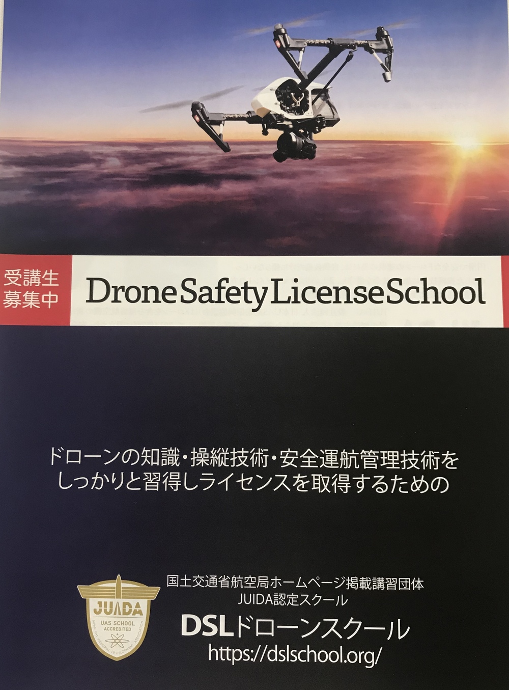JUIDA 10 月コース(3日間にて、JUIDA認定操縦士資格を取得可能)