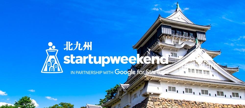 Startup Weekend 北九州 vol.6