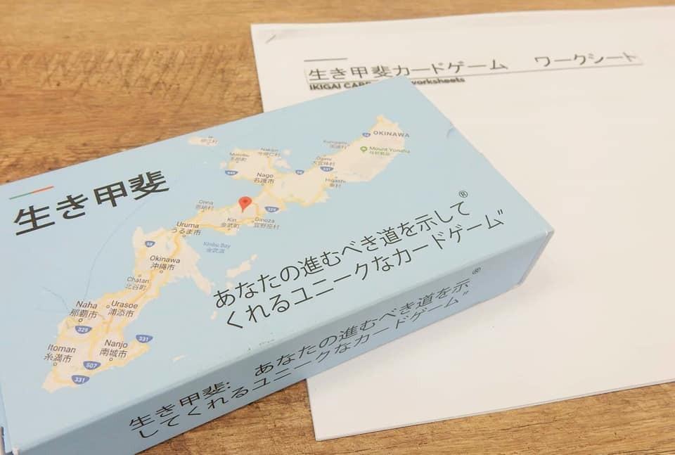 (オンライン)IKIGAIカード『 キャリアと生き甲斐』トーク×交流イベント