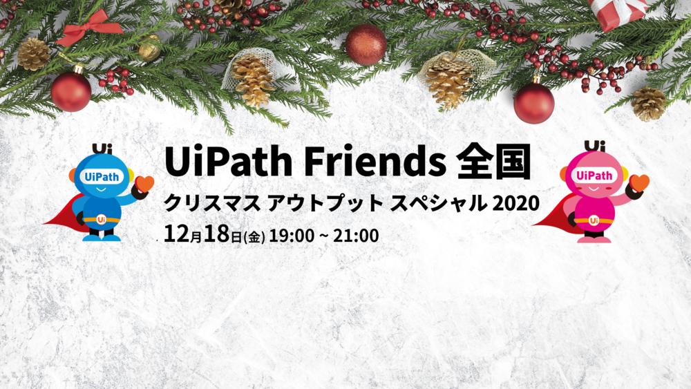 UiPath Friends 全国 ~クリスマス アウトプット スペシャル2020~