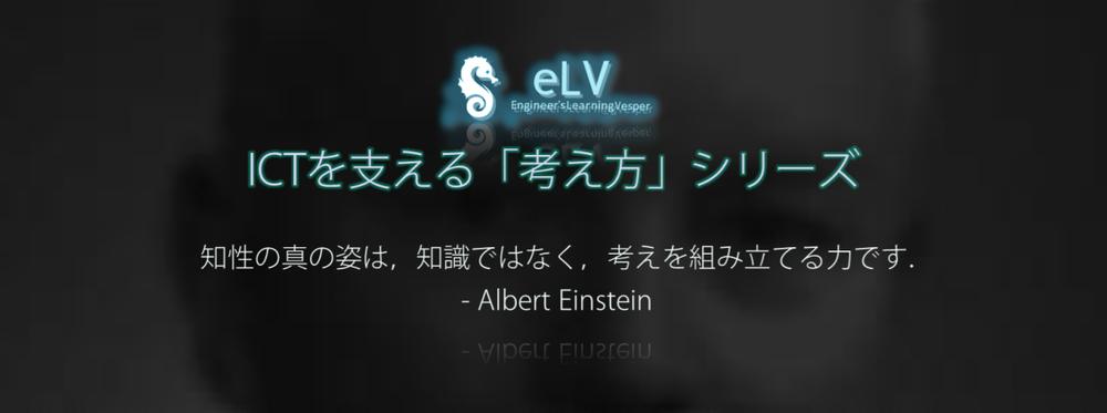 【日曜少人数eLV】ICTを支える「考え方」シリーズ:S08 論理学の考え方(根拠を説明する技術)(おかげさまで,シリーズ通算46回目!)