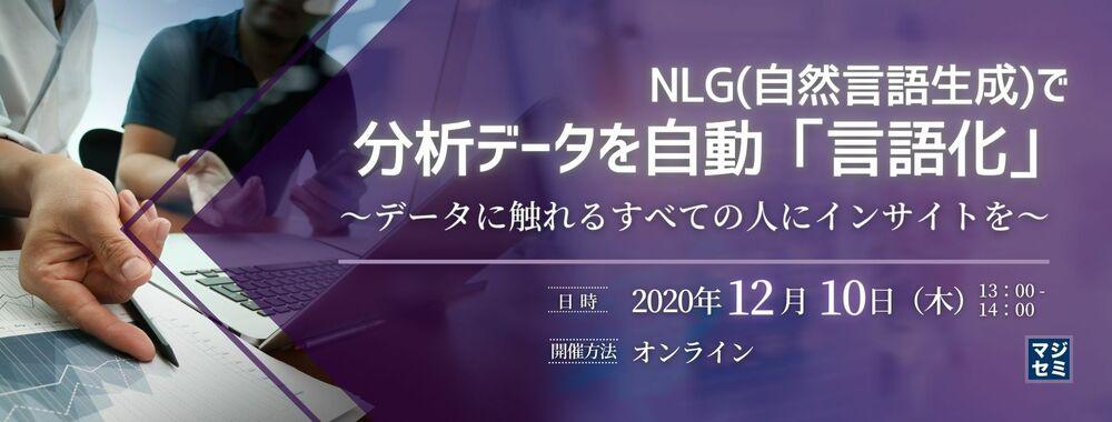 (デリバリーコンサルティング) NLG(自然言語生成)で分析データを自動「言語化」 ~データに触れるすべての人にインサイトを~
