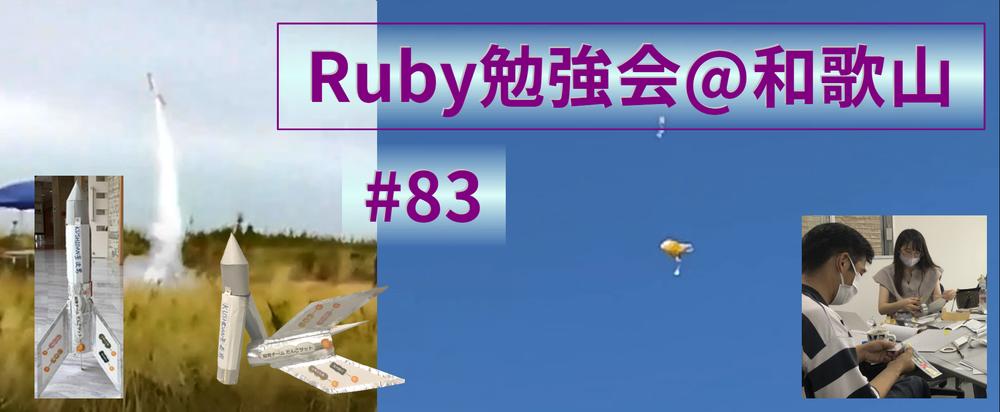 Ruby勉強会@和歌山 #83