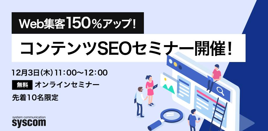 Web集客150%!コンテンツSEOセミナー
