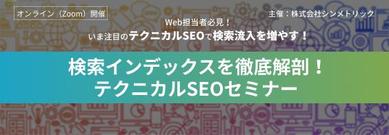 11/27 【無料】検索インデックスを徹底解剖!テクニカルSEOセミナー