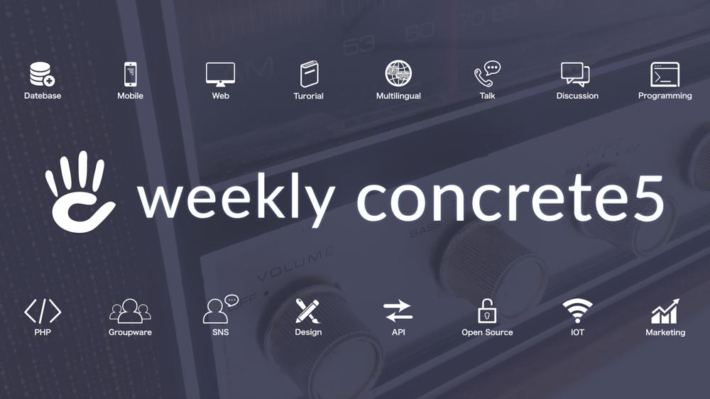 第371回 週刊 concrete5 「YouTube 動画公開収録の回 (その3)」