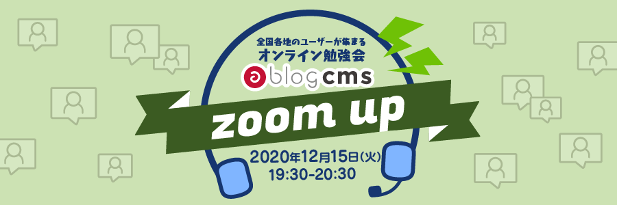 a-blog cms zoom up 2020/12