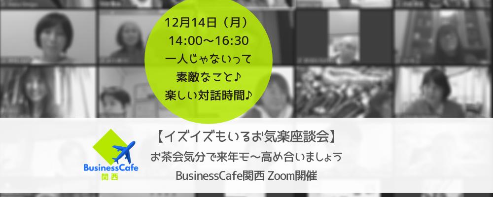 【年末特別企画】「イズイズもいる座談会:お茶会気分で来年モ~高め合いましょう」~Zoom開催~