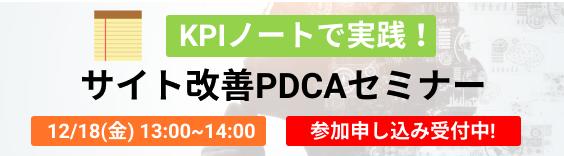 【参加無料】12/18(金) | KPIノートで実践!サイト改善PDCAセミナー