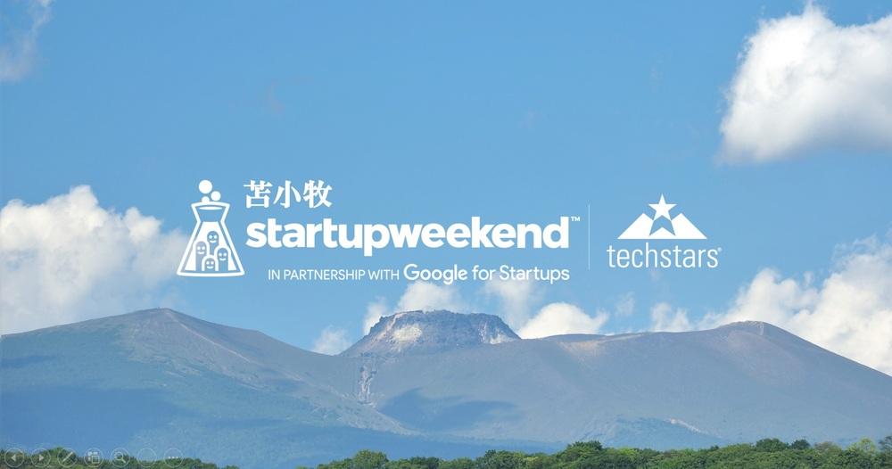 [初開催]Startup Weekend Tomakomai