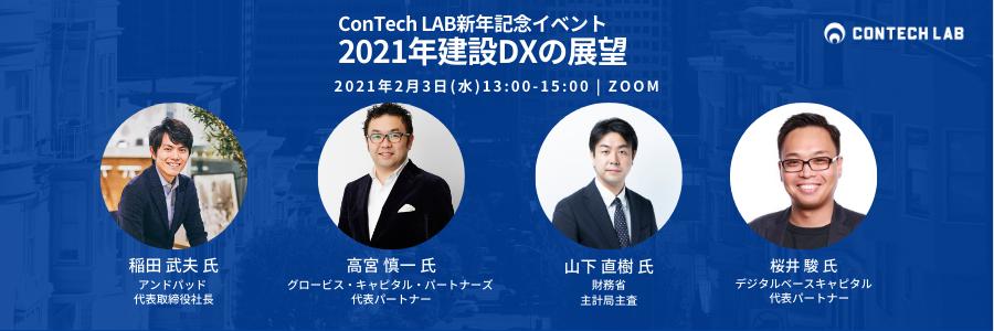 ConTechLAB新年記念イベント:2021年建設DXの展望